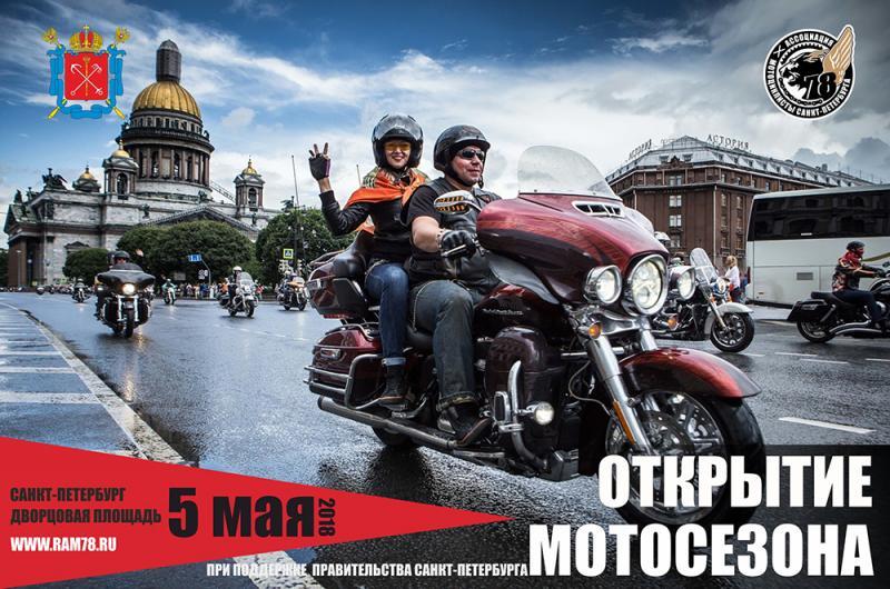 Когда будет открытие мотосезона 2018 в москве
